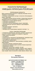 переводы с немецкого на украинский и русский