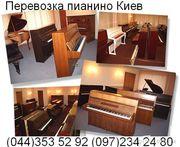 Перевозка пианино Киев Перевезти пианино,  фортепьяно