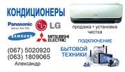 Выполняем Подключение стиральной машины Киев 067-502-09-20 моб.