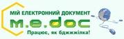 «M.E.Doc» – это система электронного документооборота!