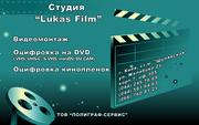 Студия «Lukas Film»: ТВ-видеомонтаж,  Оцифровка видеокассет,  кинопленок 8мм