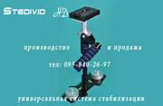 Производство и продажа универсальная система стабилизации Stedivid HD