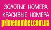 Номера VIP . Золотые номера,  Красивые номера на www.primenumber.com.ua
