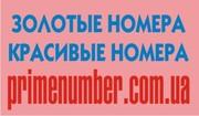 Золотые номера,  Красивые номера на www.primenumber.com.ua