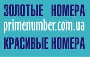 Золотые мобильные номера , мобильные numbers люкс или VIP