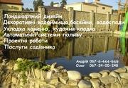 Ландшафтный дизайн,  озеленение участков ( Киев ) – благоустройство дач