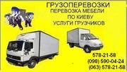 Грузоперевозки, перевозка мебели,  квартир,  грузов и вещей по Киеву