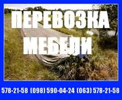 Перевозка мебели Киев. Грузоперевозки Киев. перевезти мебель Киев
