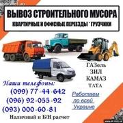 Заказ,  вывоз грузового такси в Киеве. Любые авто 1-20 тонн. Грузчики.