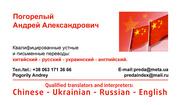 Квалифицированные переводы китайский,  английский,  русский,  украинский