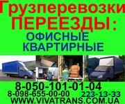 :Перевозка Груза КИЕВ УКРАИНА~Перевозка Мебели КИЕВ Грузчики Упаковка