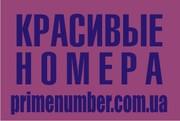 Эксклюзивные номера , золотые номера;  Utel 091.,  МТС 050.099.066 ,