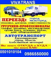 Грузоперевозки КИЕВ ~УКРАИНА Перевозка Мебели КИЕВ Услуги Грузчиков