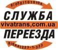 Грузоперевозки -КИЕВ УКРАИНА --Перевозка Мебели КИЕВ Услуги Грузчиков