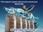 Пептидная серия  клеточной косметики REVILINE от НПЦРИЗ