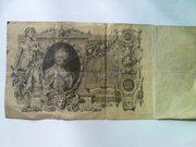 Банкнота царская 100 руб.
