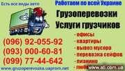 Грузоперевозки 1-20т. Киев. Перевозка бетономешалок,  туры,  вышки
