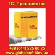1С: Бухгалтерия 8. От продаж до сопровождения. Киев.
