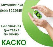 Лучшие Программы Страхования по КАСКО и Осаго в Украине