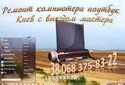 Установка настройка Win XP  -7,  -  8 DP  Киев с выездом мастера