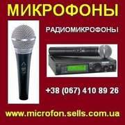 Купить. Микрофоны,  радиомикрофоны в Украине. Акустика.