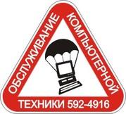 Ремонт компьютеров. Сервисный центр. Киев. Куреневка. Подол. Оболонь.