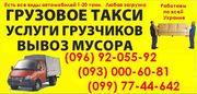 грузоперевозки Секций Еврозабора Киев. Аренда Крана Манипулятора киев