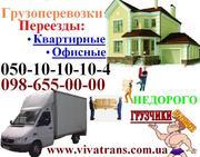 Грузоперевозки __КИЕВ _УКРАИНА -Перевозка Мебели КИЕВ Услуги Грузчиков