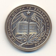 Куплю школьную медаль СССР. Возможен обмен.