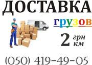 Переезд КВАРТИРНЫЙ офисный недорого по Киеву 50грн/час