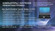 Ремонт компьютера Киев,  ремонт ноутбука Киев,  ремонт и настройка КПК К