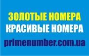 Купить самые эксклюзивные,   золотые  номера в Украине!