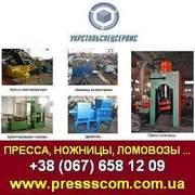 Пресс металлолома. Пресс-ножницы. Перегружатели. Украина.