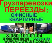 Грузоперевозки в КИЕВЕ и УКРАИНЕ Перевозка Мебели Грузчики Упаковка