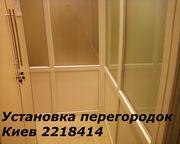 Перегородки недорого Киев,  окна Киев,  двери
