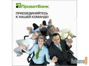 набор агентов в приватбанк