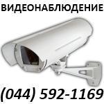 Установка видеонаблюдения 044-5921169