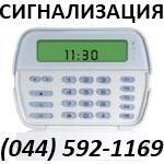 Установка сигнализации 044-5921169