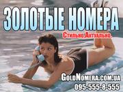Красивые Парные номера Мтс Киевстар Лайф на сайте Goldnomera.com.ua