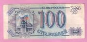 Продаётся банкнота 100 рублей 1993 год,  Россия.