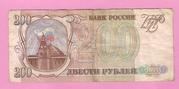 Продаю банкноту 200 рублей,  1993 год,  Россия.