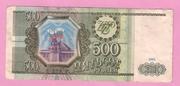 Продаю банкноту 500 рублей,  1993 год,  Россия
