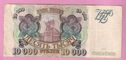 Продаю банкноту 10000 рублей,  1993 год,  Россия