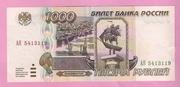 Продаю банкноту 1000 рублей, 1995 год,  Россия