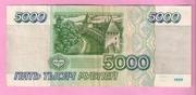 Продаю банкноту 5000 рублей,  1995 год,  Россия.