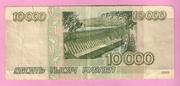Продаю банкноту 10000 рублей,  1995 год,  Россия.