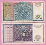 Продаются банкноты 5 и 10 сум,  Узбекистан,  1994 год