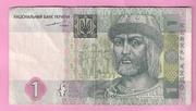 Продаю банкноту 1 гривна 2004 года (Тягибко),  Украина.