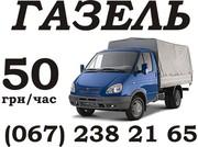 Переезд офисный квартирный от 50грн/час Киев область до 6 тонн