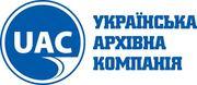 Украинская Архивная Компания – списание документов с истекшим сроком, х